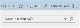 Екранна снимка показва част от лентата на SharePoint Online с контролите за споделяне, следване и редактиране, плюс полето за търсене.