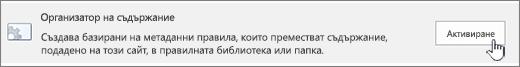 бутон за разрешаване на съдържание organzier