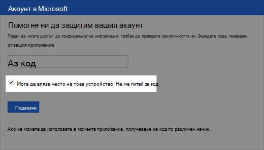 "Екранна снимка на диалоговия прозорец ""надеждни устройство"""