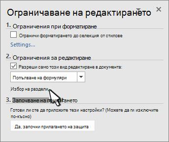 Селектор на секции в панела на Resrict секции