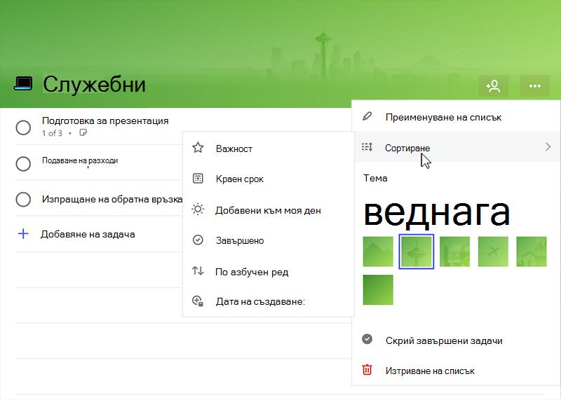 Екранна снимка, показваща менюто сортиране разгънати със следните опции: важност, краен срок дата, добавена към моя ден, осъществени по азбучен ред, дата на създаване