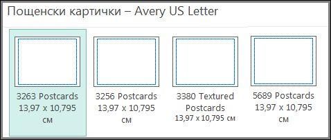Шаблон на пощенска картичка за бланки Avery US Letter.