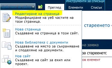 """Команда """"Редактиране на страница"""" в менюто """"Действия за сайта"""""""