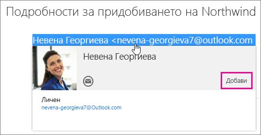Екранна снимка на част от имейл съобщение в страницата на пощата на Outlook. Подателят на съобщението е осветена и се появи визитката на получателя. Има изнесено означение за командата за добавяне на визитката.