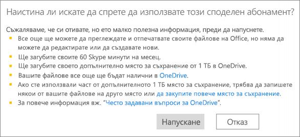 Екранна снимка на диалоговия прозорец за потвърждение, когато спрете да използвате абонамент на Office 365 Home, който някой е споделил с вас.
