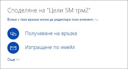 Екранна снимка, показваща как да споделите файл в OneDrive за бизнеса
