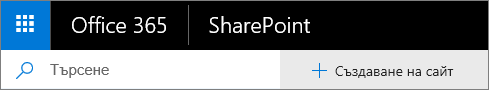 SharePoint – Office 365 – Търсене