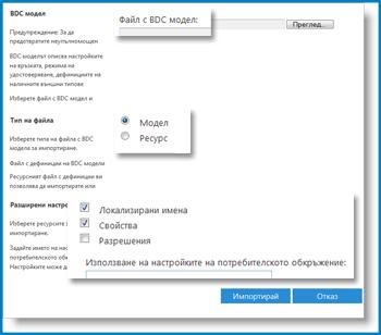 Екранна снимка на изгледа ''BCS модел''.