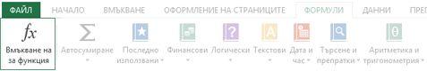 нови уеб функции