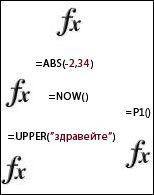 Функции на Excel