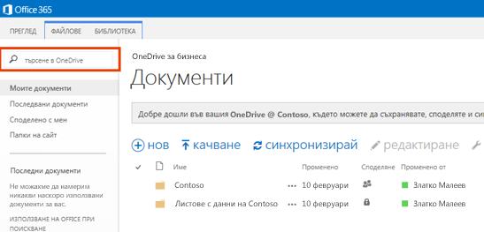 Екранна снимка на полето за заявки на OneDrive в Office 365.