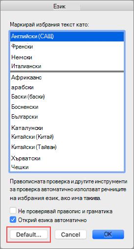Език на Office for Mac по подразбиране