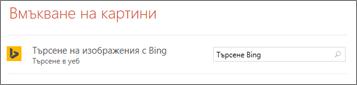 """Поле """"Търсене в изображения на Bing"""""""