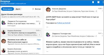Списък със съобщения вляво и избраният разговор вдясно
