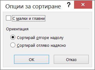 """В диалоговия прозорец """"Сортиране"""" щракнете върху """"Опции"""""""