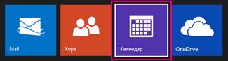 Главно меню на Outlook.com – избиране на календар