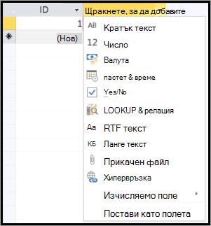 фрагмент на екрана, щракнете, за да добавите данни тип падащ списък