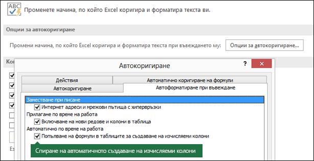 """Изключете изчисляемите колони в таблицата от: Файл > Опции > Инструменти за проверка > Опции за автокоригиране > изчистване на отметката от """"Попълване на формули в таблиците за създаване на изчисляеми колони""""."""