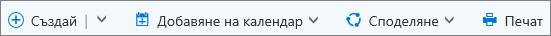 Лента с команди за календар за Outlook.com