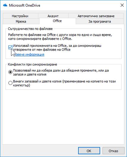 """Екранна снимка на раздела """"Office"""" в """"Настройки"""" за клиента за синхронизиране на OneDrive"""