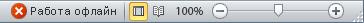 """Лента на състоянието на Outlook със състояние """"Работа офлайн"""""""