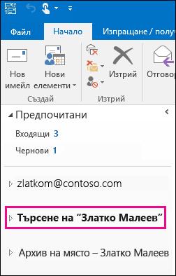 PST файлът се показва в лявата навигационна лента в Outlook