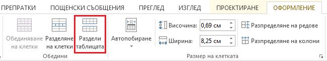 Опцията за разделяне на таблица в раздела за оформление.