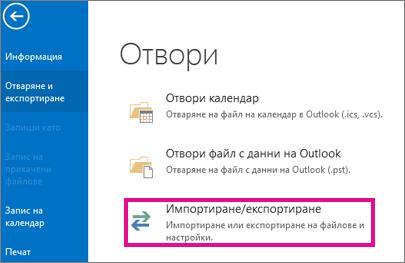 Експортиране във файл