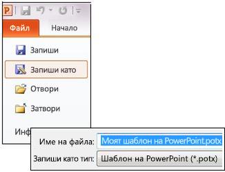 Запишете презентацията като .potx файл