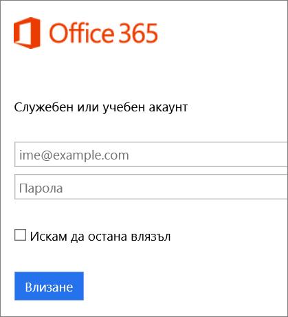 Екранна снимка на страницата за влизане в Office 365