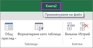преименуване на файл