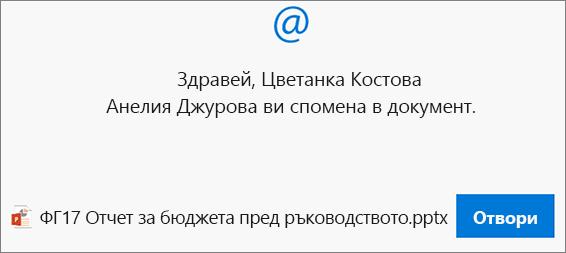Споменаванията в коментари ще изпратят имейл с връзка на получателя.