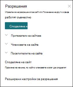 Панел за разрешения на сайт на SharePoint