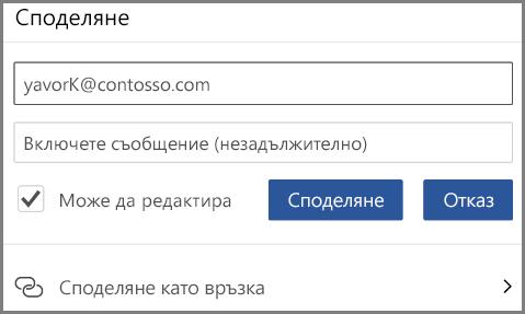 Показват споделяне чрез имейл, въведете имейл и да редактирате отметка