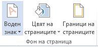 Бутон за добавяне на воден знак в Word 2013.