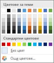 Оцветяване на меню