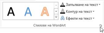 Изберете иконата за стартиране на диалогов прозорец '' стилове на WordArt