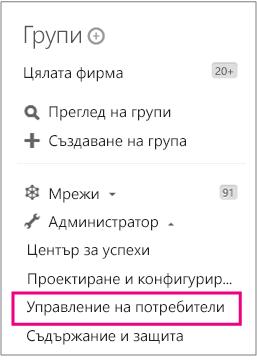 Вайкам администратор меню с потребителски управление higlighted