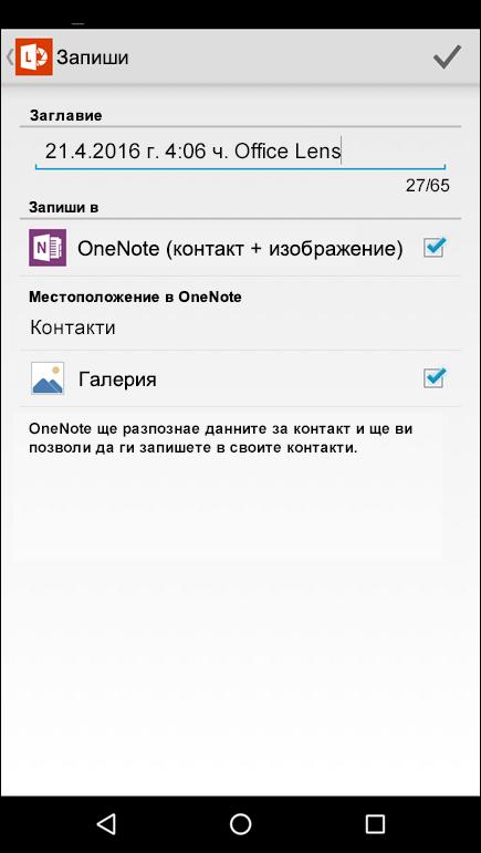 Екранна снимка на функцията за експортиране към контактите в Office Lens за Andorid.