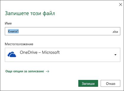 Диалогов прозорец за записване в Microsoft Excel за Office 365