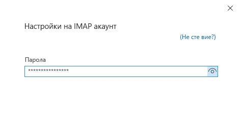 """Диалогов прозорец """"Настройване на акаунт"""", страница за парола."""
