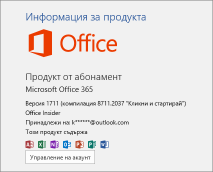 Компилация на Office Insider