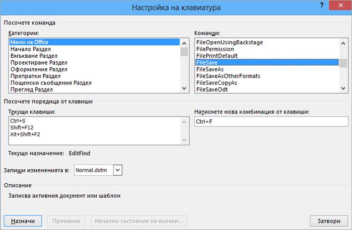 """Създаване на нова клавишна комбинация в диалоговия прозорец """"Персонализиране на клавиатурата"""""""