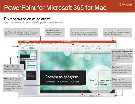 Ръководство за бърз старт в PowerPoint 2016 for Mac