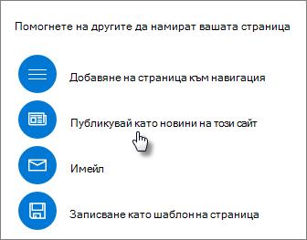 Насърчаване на панел, показващ публикация като новини на този сайт