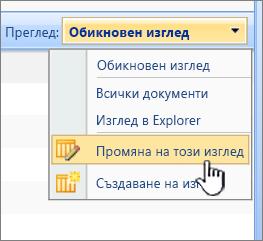 Меню за изглед на SharePoint 2007 с Modify осветена този изглед