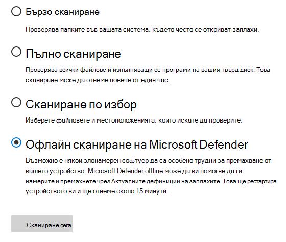 Диалогов прозорец ' ' опции за сканиране ' ', показващ избрано Microsoft Defender офлайн сканиране.