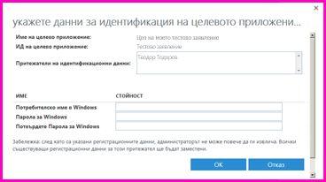 """Екранна снимка на диалоговия прозорец """"Укажете данни за идентификация на целевото приложение на защитеното хранилище"""". Можете да използвате този диалогов прозорец, за да зададете идентификационните данни за влизане във външен източник на данни"""