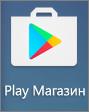 Икона на Google Play
