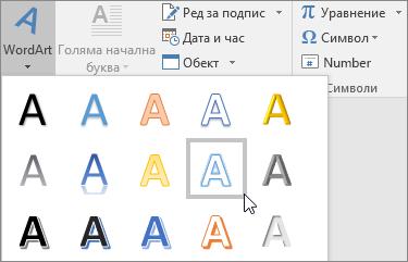 Избор на опция за WordArt